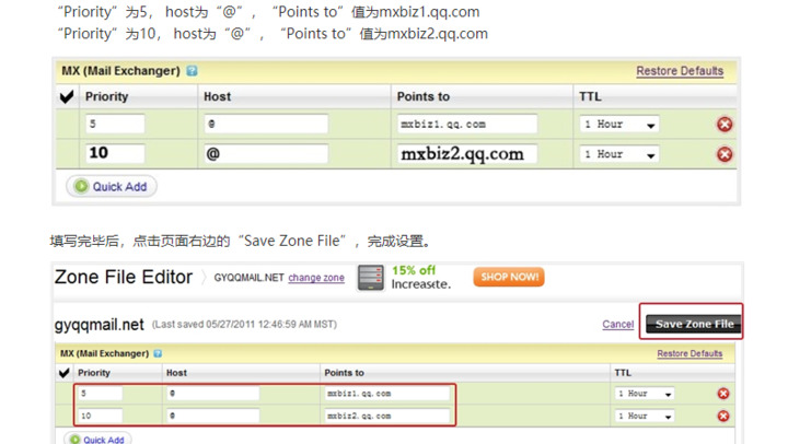How To Set Up E Mail Hosting By Tencent Exmail